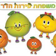 משפחת פרי הדר