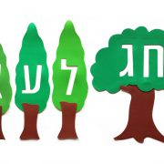 חג לעץ…
