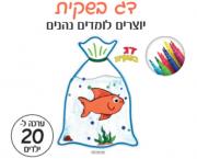 דג בשקית לאתר
