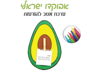 לאתר אבוקדו ישראלי 1