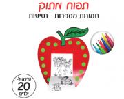 תפוח מתוק לאתר 3