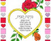 לאתר ברכה מהלב 1