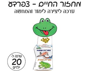 צפרדע לאתר