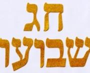 אות עברית – חג השבועות
