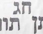 אות עברית – חג מתן תורה