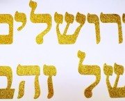 אות עברית – ירושלים של זהב