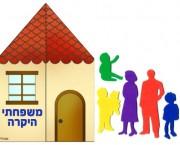 בית צבוע עם משפחה (1)