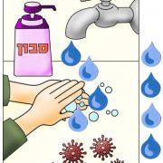 ידיים נקיות
