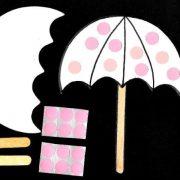 המטרייה שלי
